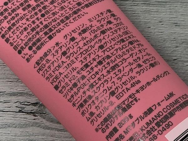 マツキヨ メイクも落とせる洗顔フォームの全成分
