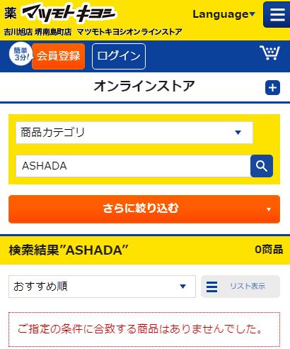 マツモトキヨシのASHADA(アスハダ)パーフェクトクリアエッセンス販売状況