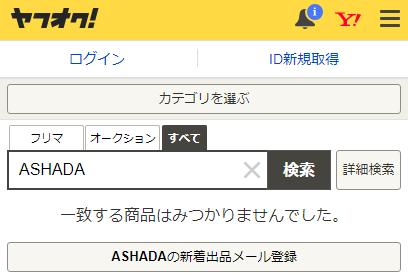 ヤフオクのASHADA(アスハダ)パーフェクトクリアエッセンス販売状況