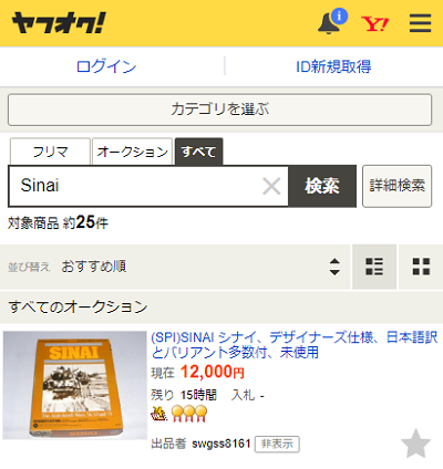 ヤフオクのSinai(シナイ)販売状況