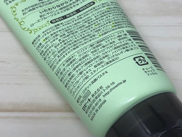 ロゼット 洗顔パスタ 海泥スムースの全成分