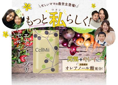 エナジーサプリメント【Cellmii(セルミー)】の効果は!?内側から元気&キレイを徹底サポート!