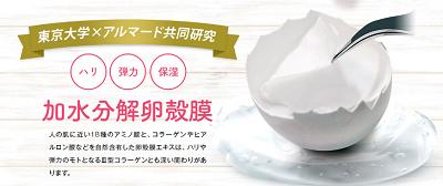 加水分解卵殻膜で肌にハリと潤いを与える!