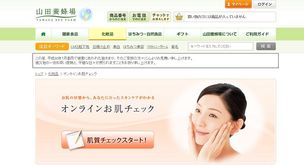 山田養蜂場:オンラインお肌チェック