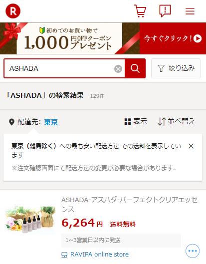 楽天のASHADA(アスハダ)パーフェクトクリアエッセンス販売状況