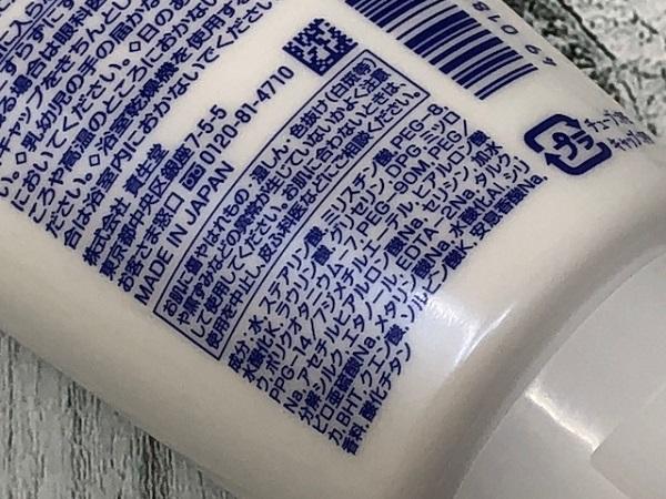 洗顔専科 パーフェクトホイップクレイの全成分