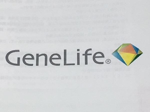 GeneLife皮膚常在菌遺伝子検査キットの販売会社は?