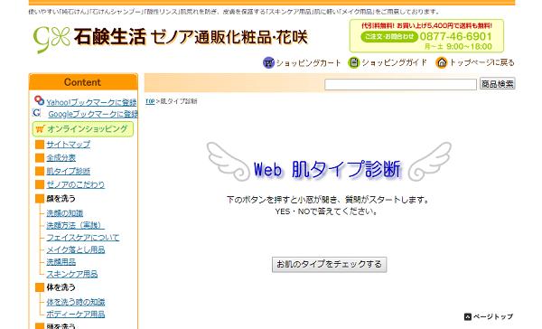 石鹸生活 ゼノア通販化粧品・花咲:Web肌タイプ診断