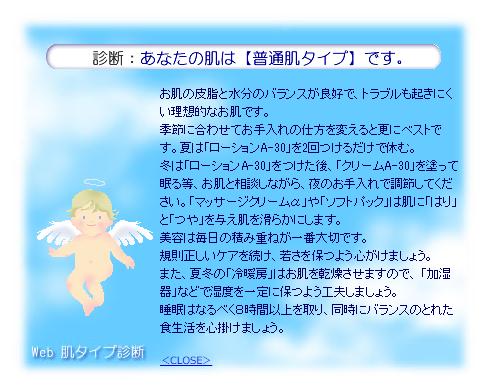 石鹸生活 ゼノア通販化粧品・花咲Web肌タイプ診断の結果は?