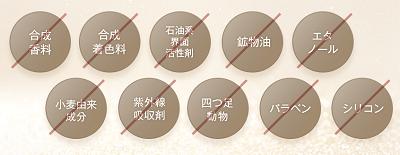 肌への優しさを考えた10種類のフリー