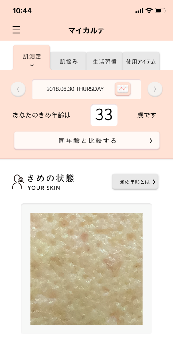 肌パシャ測定結果:肌のきめ年齢