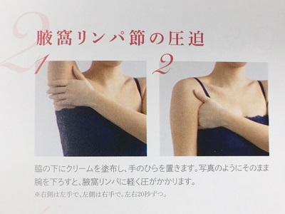 腋窩リンパ節の圧迫
