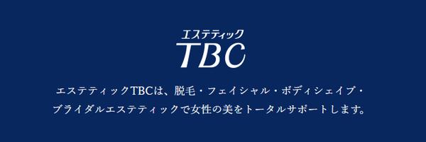 TBC To'usエステティックジェルの販売会社は?