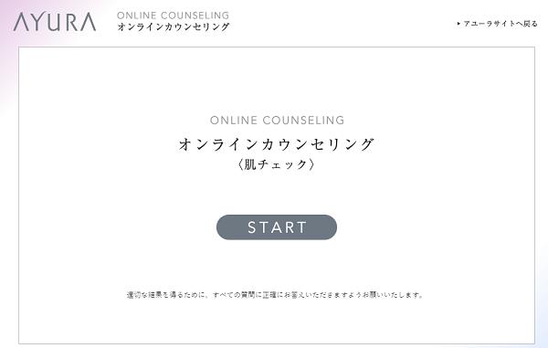 AYURA(アユーラ):オンラインカウンセリング(肌チェック)