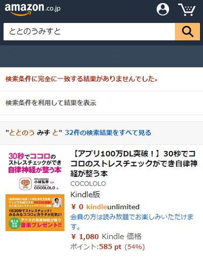 Amazonのととのうみすと販売状況
