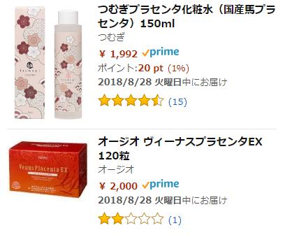 Amazonのヴィーナスプラセンタ原液販売状況