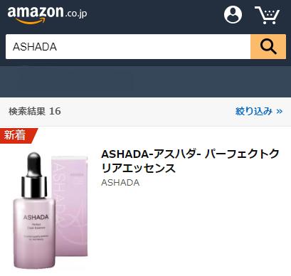 AmazonのASHADA(アスハダ)パーフェクトクリアエッセンス販売状況