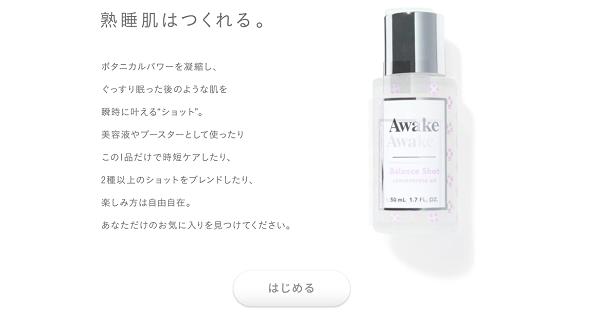 Awake(アウェイク):熟睡肌はつくれる