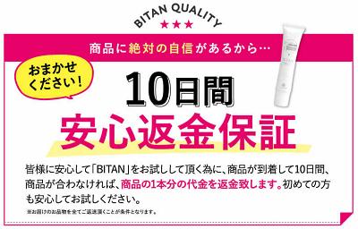 BITAN(ビタン)には10日間の返金保証がついている