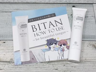 BITAN(ビタン)を実際に購入しました!