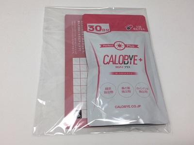 CALOBYE+(カロバイプラス)の中を開けてみると・・・