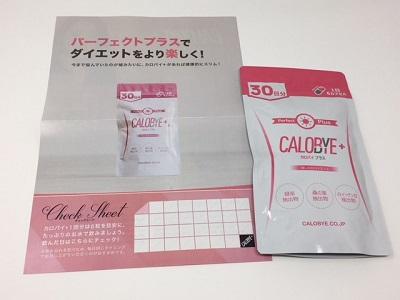 CALOBYE+(カロバイプラス)の同梱物は?