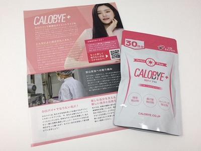CALOBYE+(カロバイプラス)を実際に購入しました!