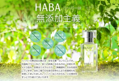 HABAは創業から35年間も無添加主義を貫いている