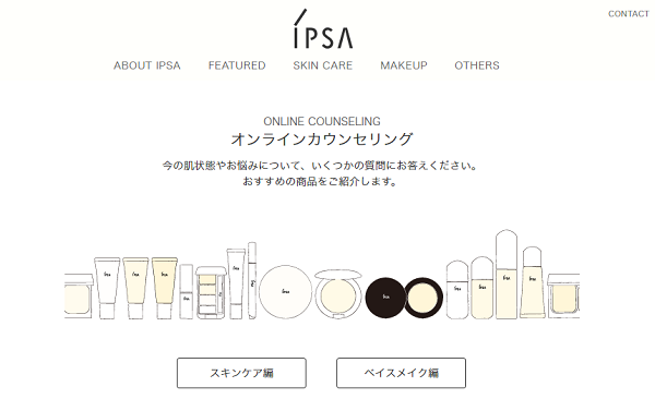 IPSA(イプサ):オンラインカウンセリング