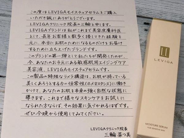 LEVIGA(レヴィ―ガ)モイスチュアセラムを実際に購入しました!