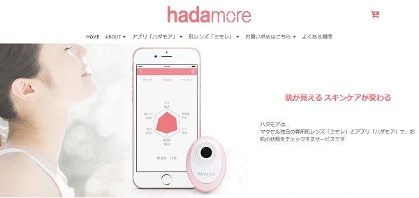 Maxell(マクセル):hadamore(ハダモア)