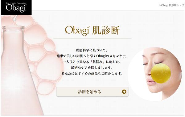 Obagi(オバジ):肌診断