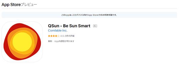 Qsun:Be Sun Smart