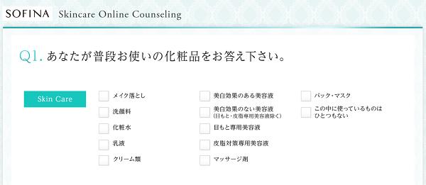 SOFINA(ソフィーナ)スキンケアオンラインカウンセリングの内容は?