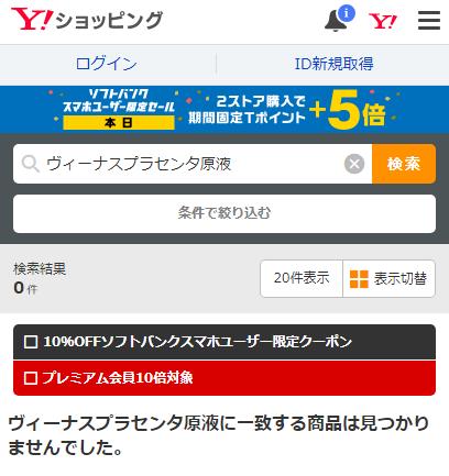Yahoo!ショッピングのヴィーナスプラセンタ原液販売状況