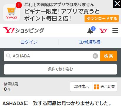 Yahoo!ショッピングのASHADA(アスハダ)パーフェクトクリアエッセンス販売状況