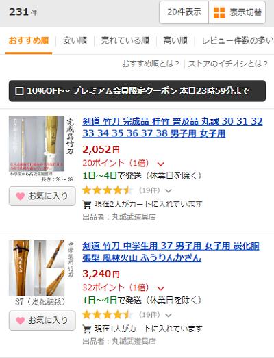 Yahoo!ショッピングのSinai(シナイ)販売状況
