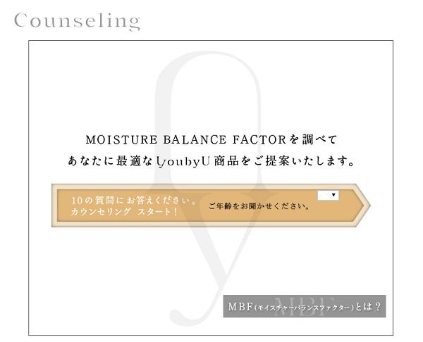 YoubyU(ユーバイユー):無料肌診断