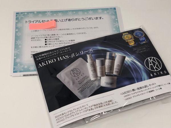 AKIKO 潤い洗顔お試しセットの同梱物は?