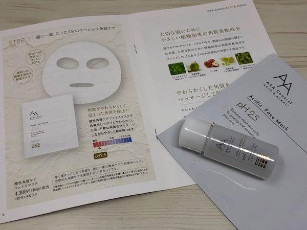 酸性角質ケアフェイスマスクで古い角質をスッキリ落とせる理由は?