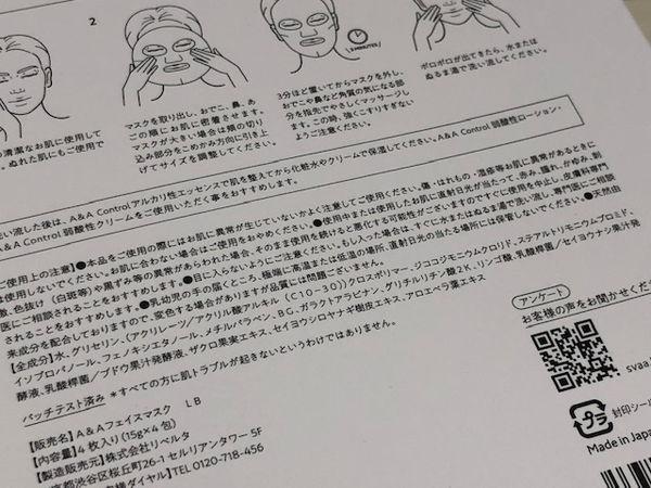 酸性角質ケアフェイスマスク