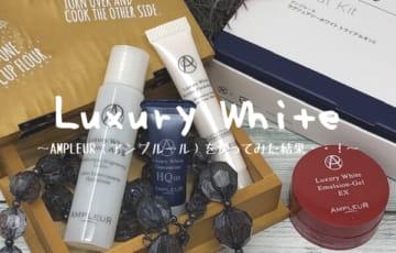【写真あり】AMPLEUR(アンプルール)ラグジュアリーホワイト トライアルキットを使ってみた!皮膚科医が開発した美白化粧品の効果を口コミレビュー!