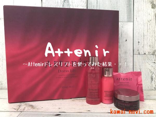 【写真あり】Attenir(アテニア)ドレスリフトの効果は!? 時計美容で肌にハリは取り戻せるのか口コミレビュー!