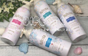 【徹底比較】Bifesta(ビフェスタ) 泡洗顔を使ってみた!キメ細かい炭酸泡洗顔の効果を口コミレビュー!