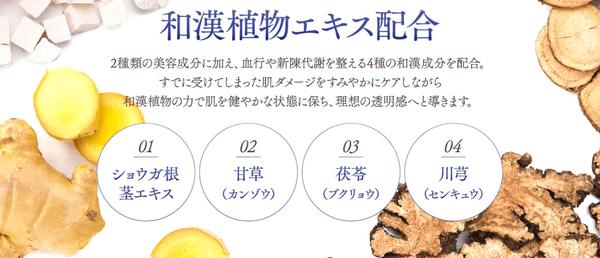 和漢植物エキスを4種類配合