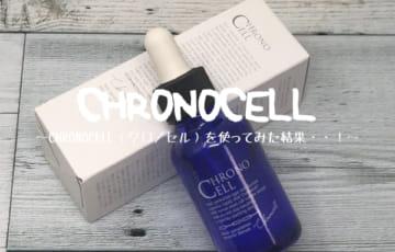 【写真あり】クロノセル美容液を使ってみた! ヒト幹細胞でエイジングケア効果を口コミレビュー!
