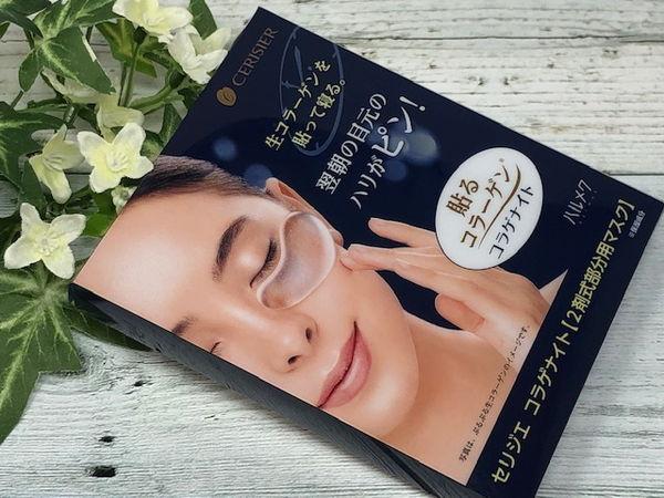 【総評】CERISIER(セリジエ)コラゲナイトは一晩中目元にうるおいをくれるマスク!