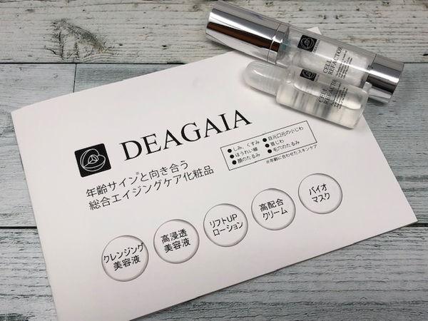 DEAGAIA(ディアガイア)ナイトリペアエッセンスを実際に購入しました!