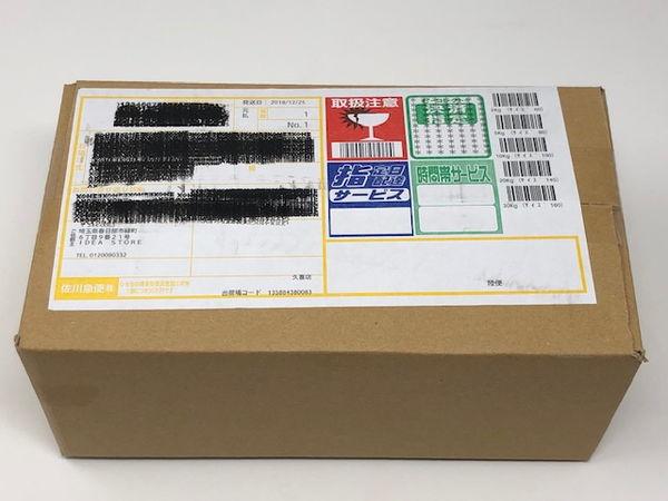 DEAGAIA(ディアガイア)ナイトリペアエッセンス申し込みから5日後に商品が到着しました!
