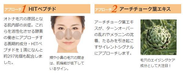 D.U.O ザ リペアショットには美容成分が34種類も配合されている